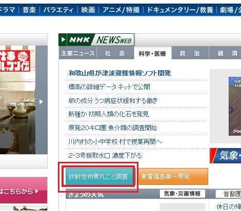NHK洗脳