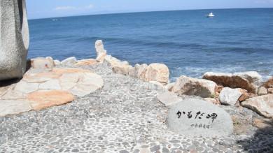 四国最東端の碑
