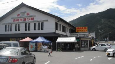 kawauso道の駅1