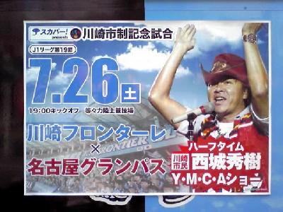 080722名古屋戦ポスター