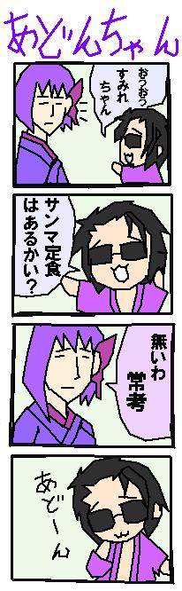 あどんちゃん