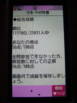 20090112-5