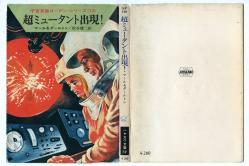 宇宙英雄ローダン・シリーズ 13 マール&ダールトン ハヤカワ文庫SF