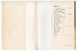 宇宙英雄ローダン・シリーズ 14 ダールトン&シェール ハヤカワ文庫SF