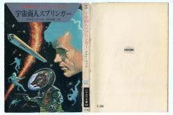 宇宙英雄ローダン・シリーズ 15 クルト・マール ハヤカワ文庫SF