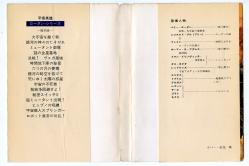 宇宙英雄ローダン・シリーズ 16 ショルス&ダールトン ハヤカワ文庫SF