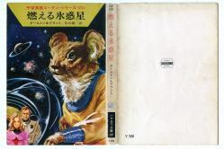 宇宙英雄ローダン・シリーズ 17 ダールトン&ブラント ハヤカワ文庫SF