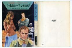 宇宙英雄ローダン・シリーズ 21 ダールトン&ブラント ハヤカワ文庫SF