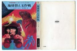 宇宙英雄ローダン・シリーズ 24 マール&ダールトン ハヤカワ文庫SF
