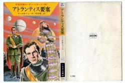 宇宙英雄ローダン・シリーズ 30 マール&シェール ハヤカワ文庫SF