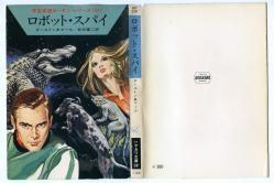宇宙英雄ローダン・シリーズ 31 ダールトン&マール ハヤカワ文庫SF