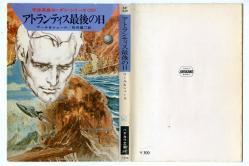 宇宙英雄ローダン・シリーズ 35 マール&シェール ハヤカワ文庫SF