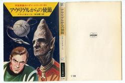 宇宙英雄ローダン・シリーズ 36 ブラント&マール ハヤカワ文庫SF