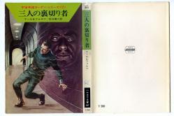 宇宙英雄ローダン・シリーズ 37 マール&フォルツ ハヤカワ文庫SF