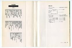 宇宙英雄ローダン・シリーズ 46 ダールトン&フォルツ ハヤカワ文庫SF