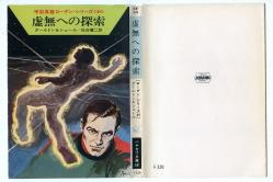 宇宙英雄ローダン・シリーズ 48 ダールトン&シェール ハヤカワ文庫SF