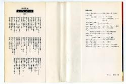 宇宙英雄ローダン・シリーズ 54 シェール&マール ハヤカワ文庫SF