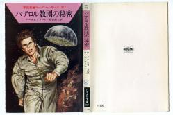 宇宙英雄ローダン・シリーズ 57 マール&ブラント ハヤカワ文庫SF