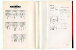 宇宙英雄ローダン・シリーズ 63 シェール&ダールトン ハヤカワ文庫SF