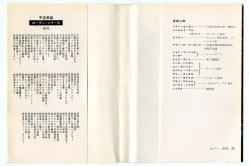 宇宙英雄ローダン・シリーズ 66 マール&ブラント ハヤカワ文庫SF