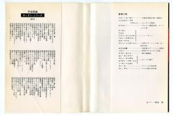 宇宙英雄ローダン・シリーズ 68 ダールトン&マール ハヤカワ文庫SF