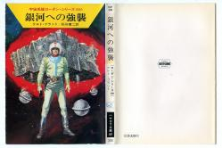 宇宙英雄ローダン・シリーズ 69 クルト・ブラント ハヤカワ文庫SF