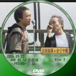 つま恋2006-1-1