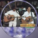 つま恋2006-2