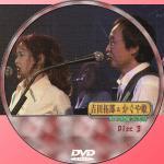 つま恋2006-3