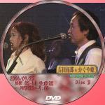 つま恋2006-3-1