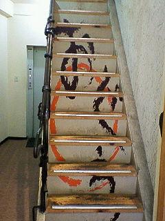 おぐう階段