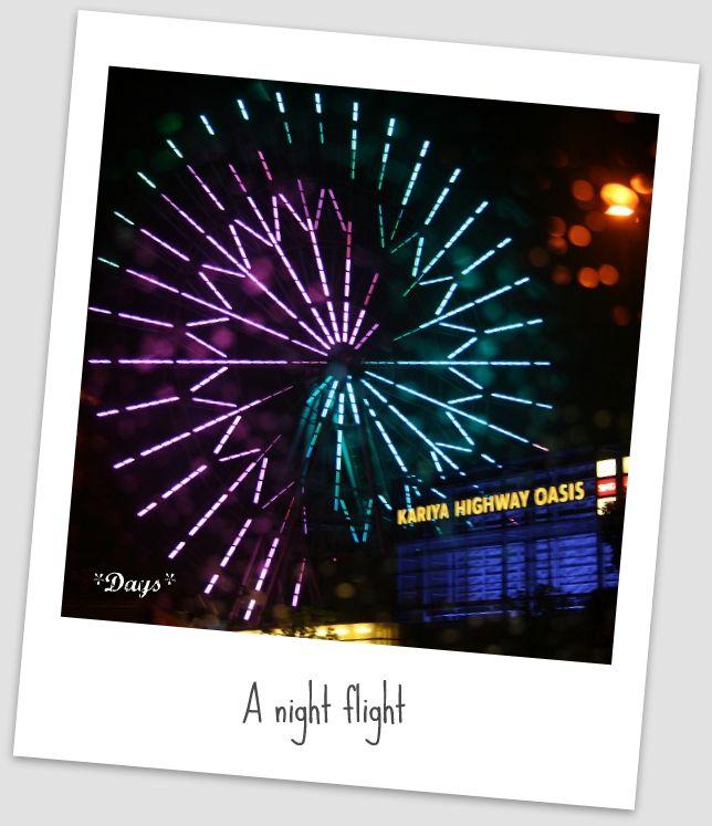 夜間飛行1