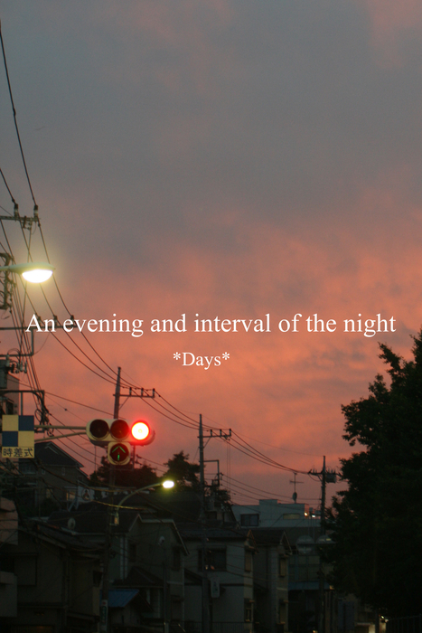 夕闇[1]