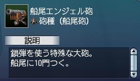 船尾エンジェル砲