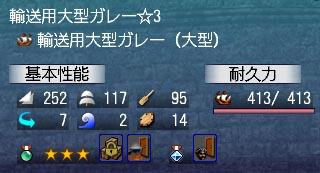 輸送用大型ガレー☆3