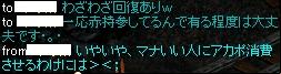 RED STONEウレシス