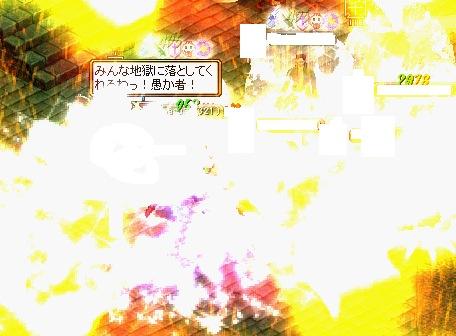 RED STONE会長オブ範囲☆