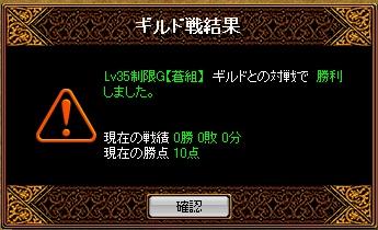 RED STONE1回戦勝敗結果