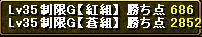 RED STONE4回戦ポイント結果