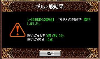 RED STONE3回戦勝敗結果