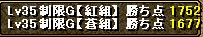RED STONE3回戦ポイント結果
