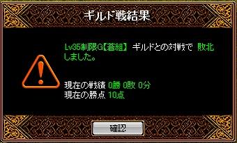 RED STONE4回戦勝敗結果