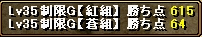 RED STONE3回戦目のポイント結果