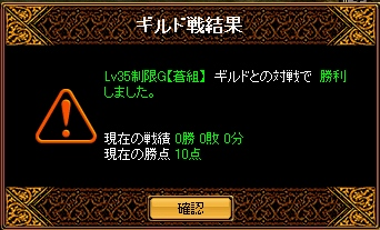 RED STONE2回戦目の勝敗結果