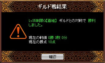 RED STONE3回戦目の勝敗結果