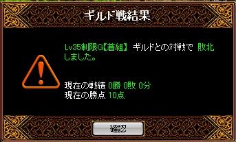 RED STONE1戦目勝敗結果