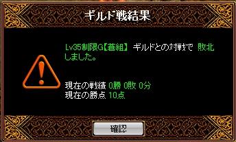 RED STONE2戦目勝敗結果