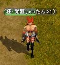 RED STONE狂・覚醒yasuたん