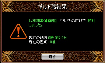 RED STONE1回戦目勝敗結果