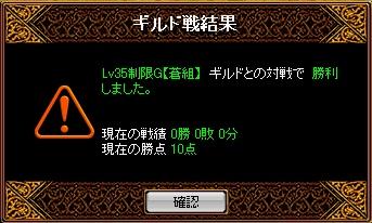 RED STONE2回戦目勝敗結果